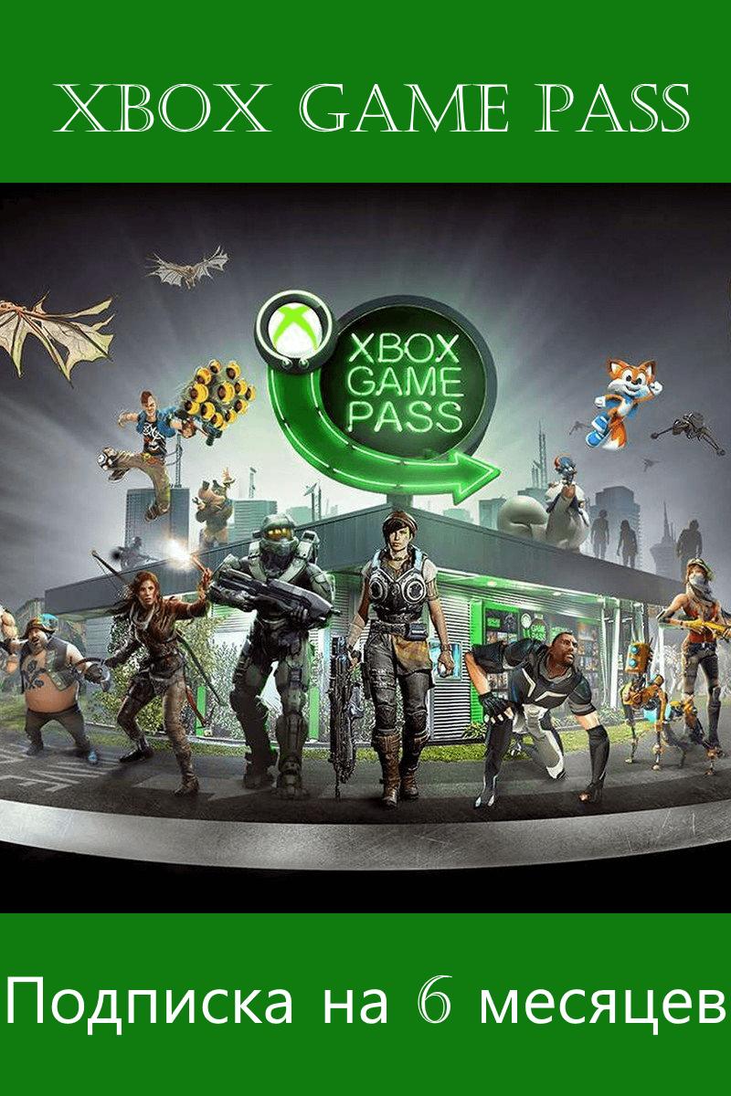 Подписка Xbox Game Pass на 6 месяцев