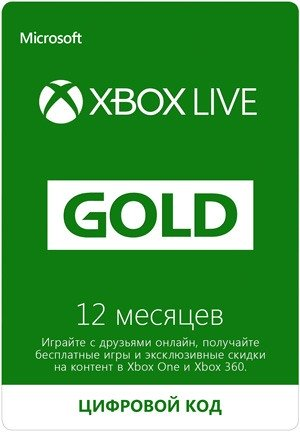 Подписка Xbox Live Gold на 12 месяцев