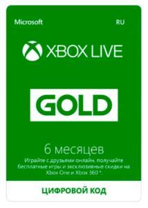 Подписка Xbox Live Gold на 6 месяцев