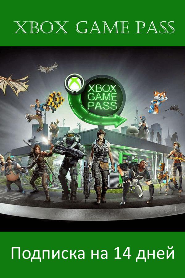 Подписка Xbox Game Pass на 14 дней (Продление)